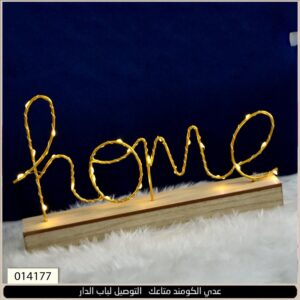 Veilleuse HOME Lampe LED